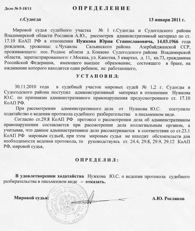 Первая московская коллегия адвокатов еврозащита