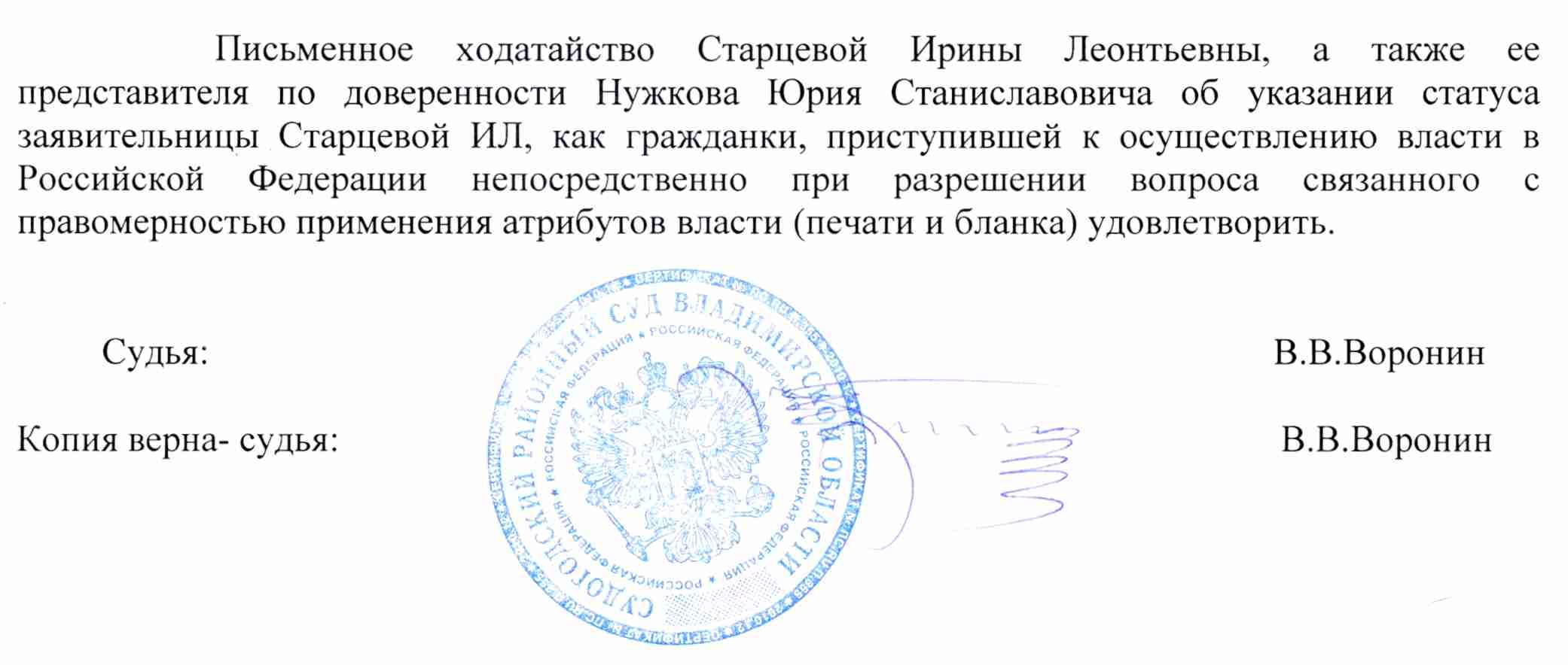 Непосредственная власть народа российской федерации исковые заявления